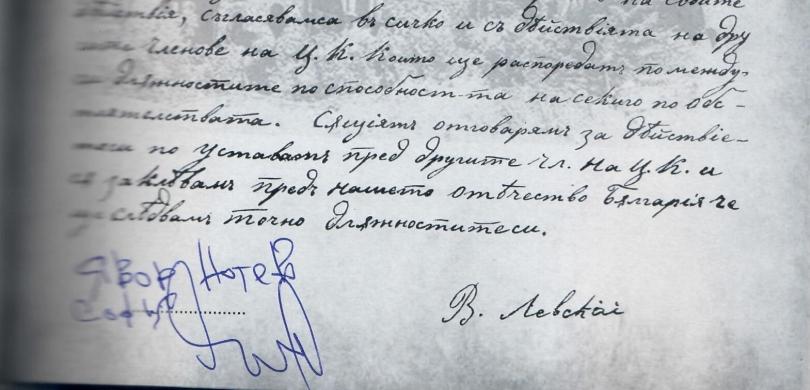 levskis oath